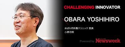 CHALLENGING INNOVATOR OBARA YOSHIHIRO